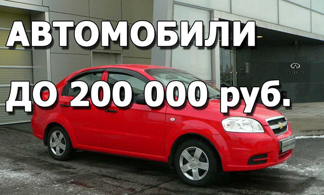 Идеальная машина за 200 тысяч рублей