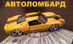 Покупка машины в автоломбарде