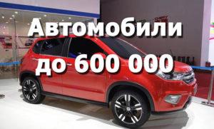 Кроссовер до 600 тысяч рублей