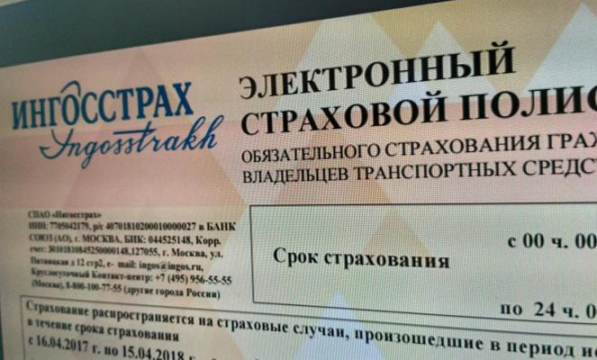 ингострах.рф официальный сайт личный кабинет купить полис осаго онлайн схп оружие купить в кредит