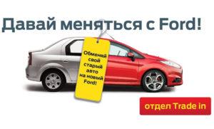 Форд по Трейд ин
