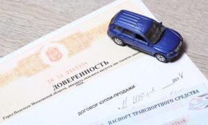 Купить авто по доверенности