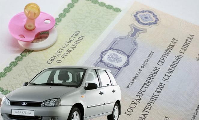 Можно ли на материнский капитал купить машину в 2019 году