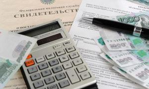 Начисление налогов