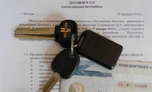 Оформление документов при продаже авто