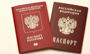 Паспорт и загранпаспорт