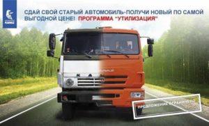 Программа утилизации КАМАЗ