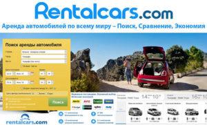 Сайт компании Ренталкарс