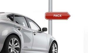 Риски при покупке авто
