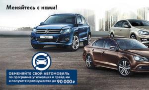 Volkswagen по трейд-ин