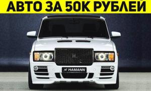 Авто за 50 тысяч рублей