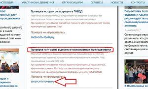 Проверка на ДТП онлайн