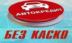 Автокредит без КАСКО