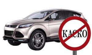 Автокредит на новое авто без страховки КАСКО