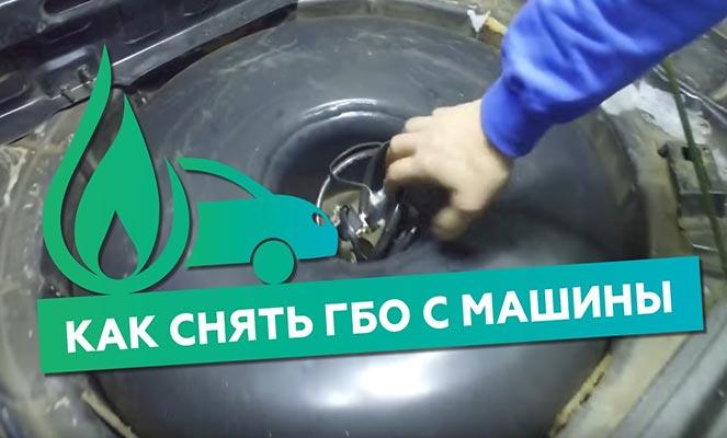 Демонтаж ГБО из автомобиля