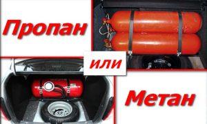 Метан или пропан для ГБО