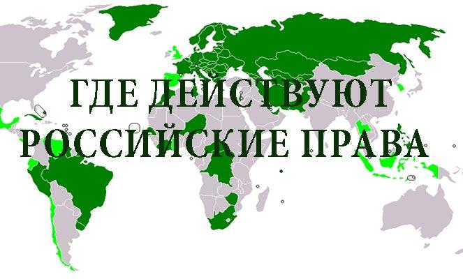Страны, где действуют российские ВУ