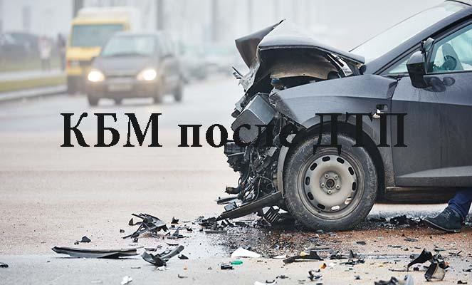 Повышающий коэффициент ОСАГО после дорожной аварии