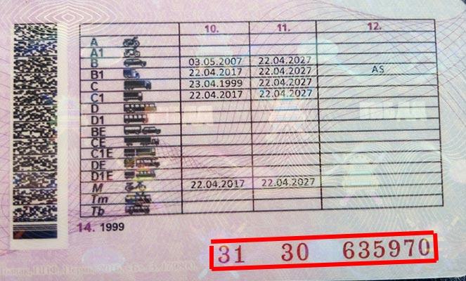 Серия и номер водительского удостоверения