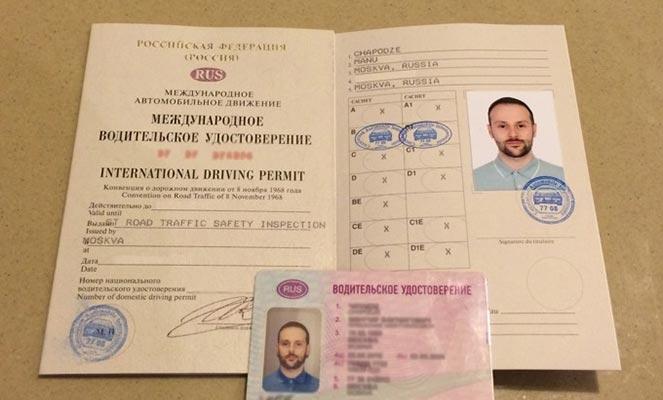 Международные и национальные водительские права