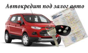 Автокредит под залог авто
