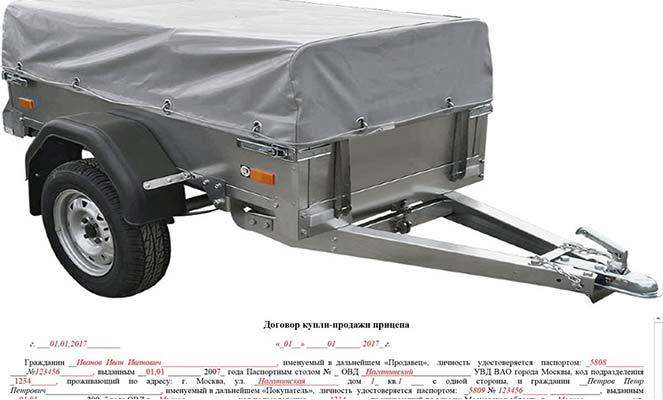 Договор купли продажи прицепа к грузовому автомобилю для юридических лиц