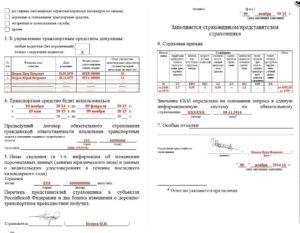 Образец заполнения заявления по ОСАГО - 2