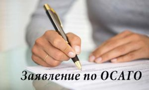 Заявление на страхование ОСАГО