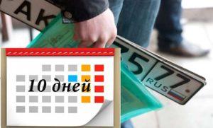 Сколько можно ездить по ДКП без перерегистрации авто