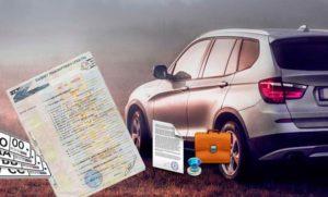 Регистрация автомобиля в ГИБДД на юрлицо