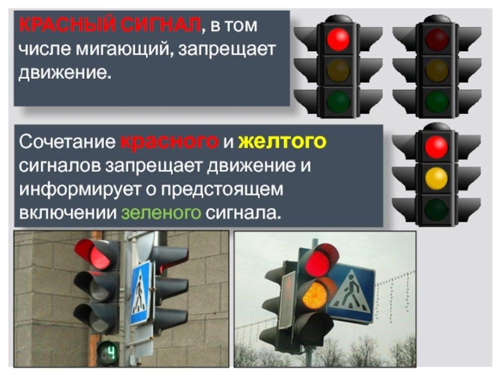 Какая грозит ответственность за проезд на красный свет светофора