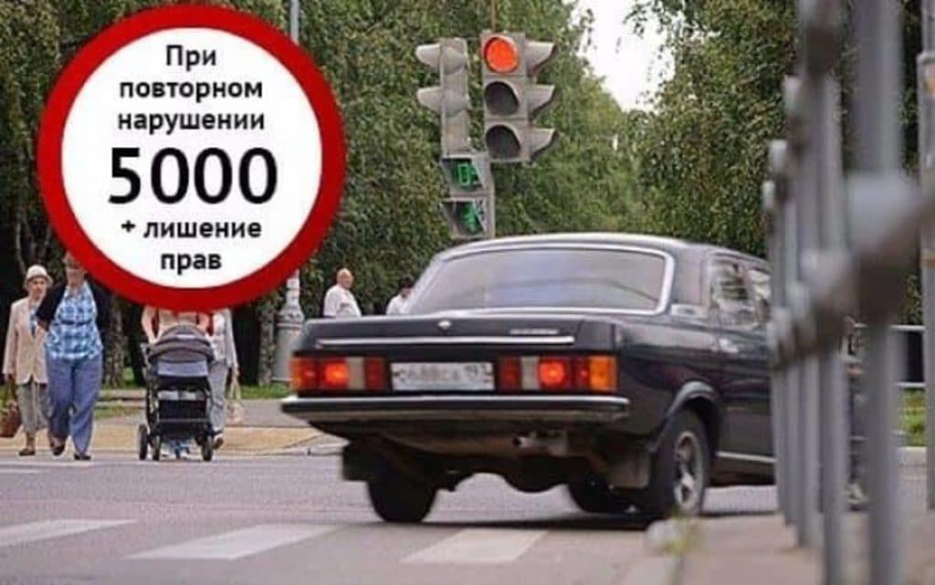 Размер штрафа при проезде на красный свет